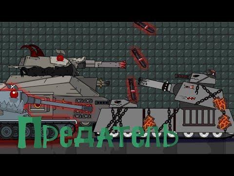 Предатель Левиафана- мультики про танки