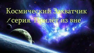 фантастика  Космический захватчик 1 серия. Прилёт из вне