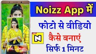 Noizz App Me Photo Video Kaise Banaye !! How To Make Photo Video In Noizz App screenshot 5