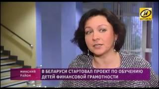 Проект по обучению детей финансовой грамотности стартовал в Беларуси