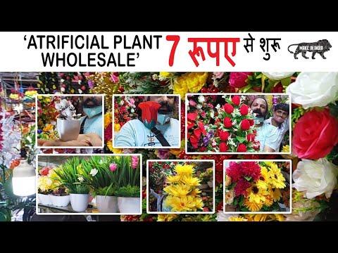 Cheapest Home Decor Wholesale @ 7/-  | Artificial Flowers, Grass Mat, Pots, Vertical Garden