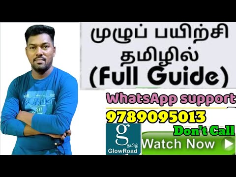 #glowroadtamil | How To Use Glowroad App Tamil| |  Online Business |work From Home Tamil |