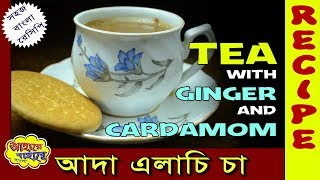 Tea Making with ginger and Cardamom | Special Doodh Cha