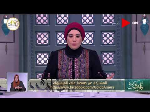 قلوب عامرة | د. نادية عمارة  تجيب عن -حدود العورة بين النساء-