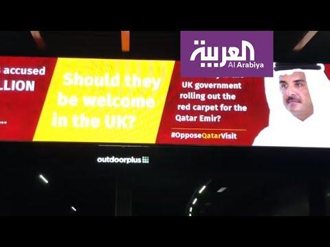 المعارضة القطرية تحتج على زيارة تميم لندن  - نشر قبل 35 دقيقة