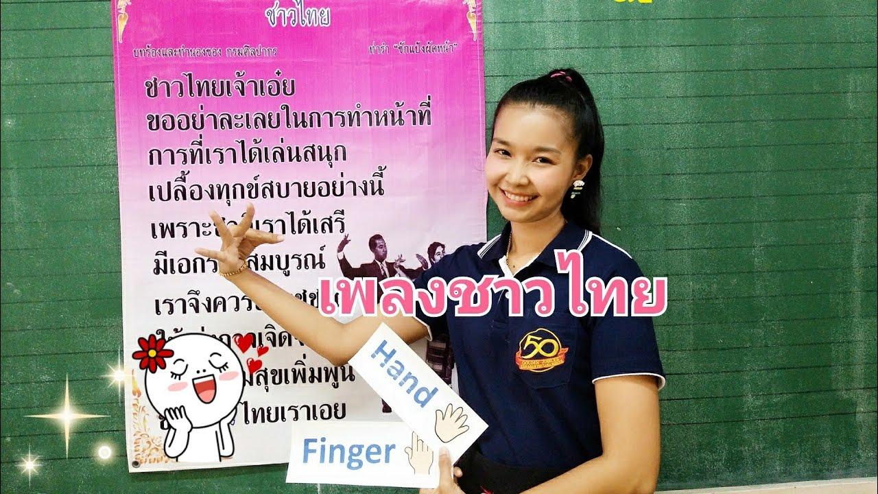 บทเรียนOnline วิชานาฏศิลป์ : ระดับชั้นป.1-ป.3[Ep.5] เรื่อง:เพลงชาวไทย#ครูส้ม