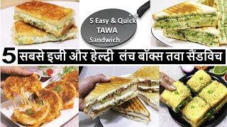 तवे पर ये 5 सैंडविच बना लिए तो बाकि सारे Sandwich भूल जायेंगे Easy Sandwich Recipe Sandwich Recipe