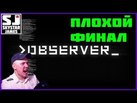 OBSERVER - КИБЕРПАНК ХОРРОР ФИНАЛ! (Детективчик #3)🍎