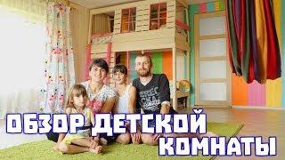 ОБЗОР детской комнаты