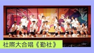 Publication Date: 2019-07-12 | Video Title: 社際大合唱《勤社》
