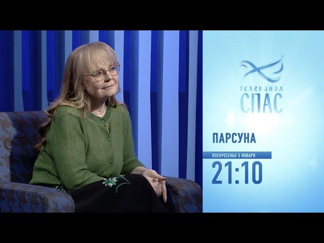 Анонс программы «Парсуна». В гостях Наталья Белохвостикова