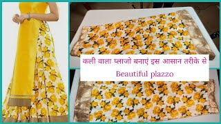 Palazzo From Skirt | Palazzo बनाये इस आसान तरीके से | Palazzo Cutting and Stitching