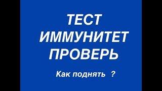 ТЕСТ СТРИМ - Проверь свой иммунитет !