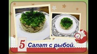 Салат с рыбой/вкусно и просто/salad with fish.