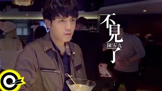 陳零九 Nine Chen【不見了 Disappeared】三立華劇「獨家保鑣」插曲 Lyric Video (會動歌詞版MV) thumbnail