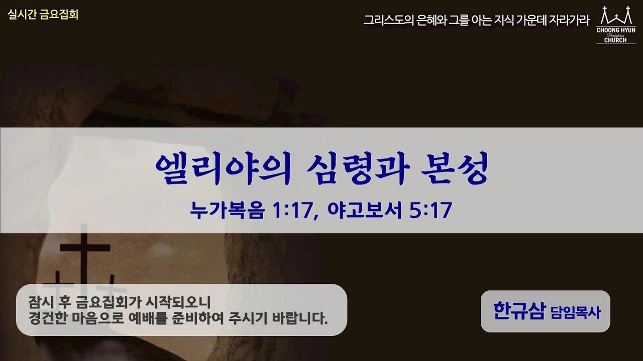 금요집회   눅 1:17, 약 5:17   엘리야의 심령과 본성   한규삼 담임목사   20200703