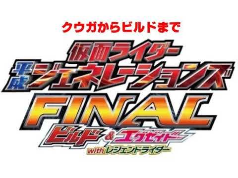 Movie | Kamen Rider Wizard | Final Forms 2018