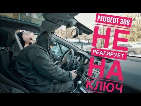 Peugeot 308 / ОСОБЕННОСТИ СИГНАЛКИ ???