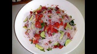 Вкусный салат с фунчозой и овощами.Вкусно!