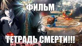 ФИЛЬМ ТЕТРАДЬ СМЕРТИ, ПОКЕМОНЫ И ПРИЗРАК В ДОСПЕХАХ!!!!
