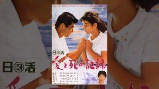 広島の印刷工場で働く青年・幸雄は、親友のいたずらで、レコード店に勤...