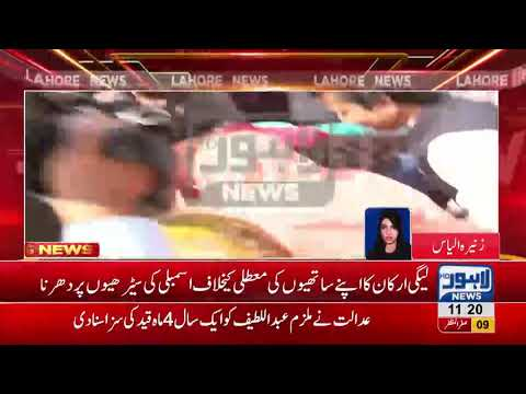 Punjab Assembly: PML-N member faints during protest