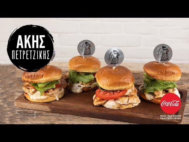Healthy burger με κοτόπουλο   Kitchen Lab by Akis Petretzikis