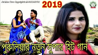 কালো জামা পরেলে New Purulia video song 2019# PURULIA new video song