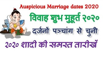 शादी-विवाह शुभ मुहूर्त २०२०   Hindu Marriage Auspicious Most Lucky Dates 2020   Wedding Dates 2020