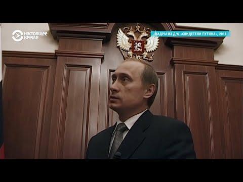 Каким был Путин 20 лет назад