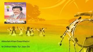 Attaullah Khan Essa Khailvi - Ni Oothan Wale Tur Jaan Ge