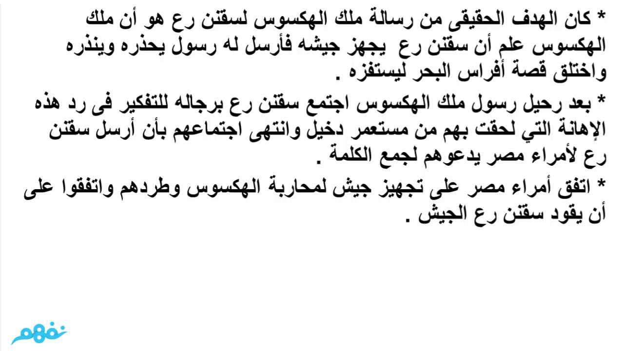 الفصل الأول كفاح شعب مصر اللغة العربية الصف الثاني الإعدادي الترم الأول مصر نفهم