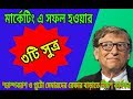 how to get success in network marketing in bangla