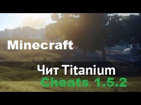 Чит Titanium Cheats для Minecraft
