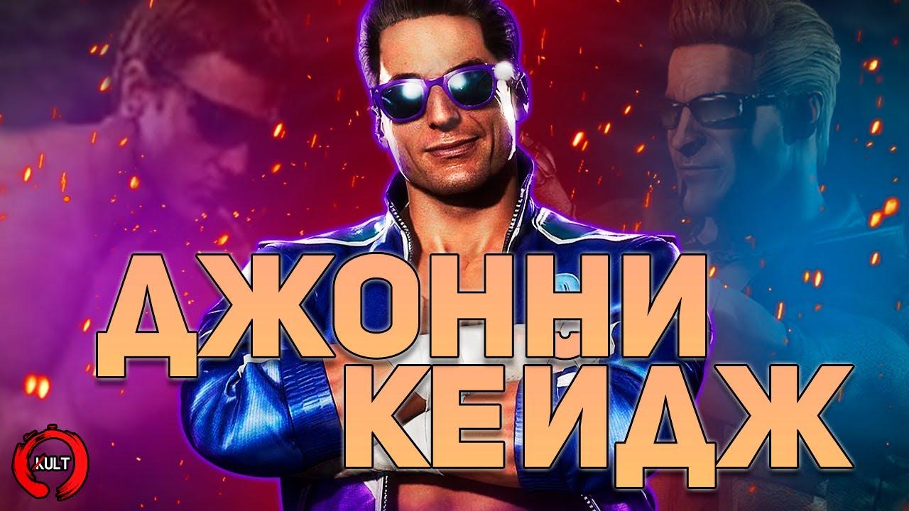 Эволюция Джонни Кейджа | Mortal Kombat
