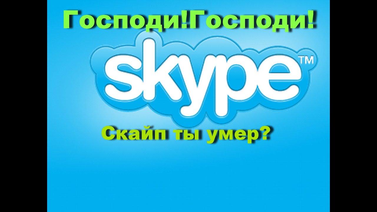 скайп не отправляет фото