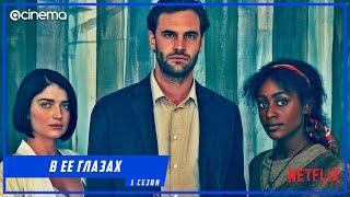 В ее глазах (1-й сезон) Сериала ⭕ Русский трейлер (2021) | Netflix
