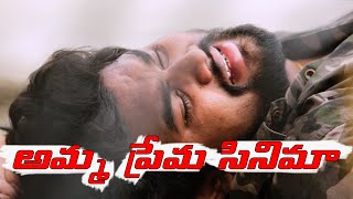 Amma Prema Cinema    New Sentimental   Telugu Short Film By Maheshwaram Srikanth 2020