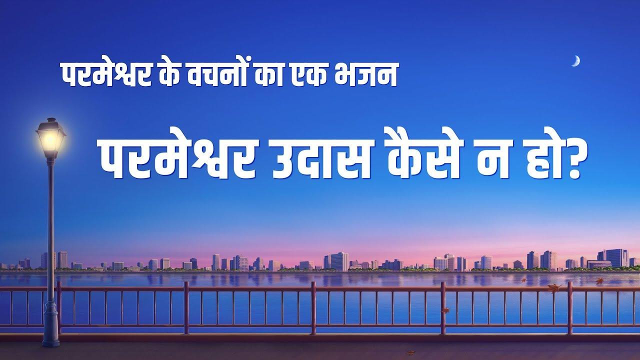 परमेश्वर उदास कैसे न हो? | Hindi Christian Song With Lyrics