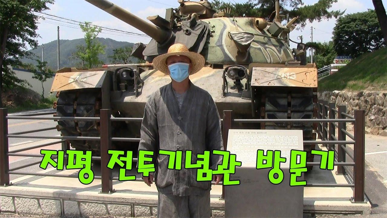 6.25전쟁 지평전투기념관 방문기