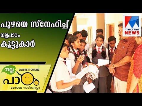River maintaining and cyber awareness by Nallapadam childrens   Manorama News