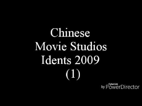 Chinese Movie Studios Idents 2009 (1)