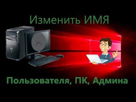 Как отредактировать учетную запись в windows 10