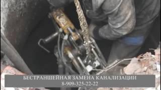 видео Бестраншейная прокладка труб