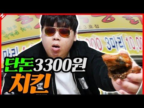 단돈 3300원 치킨, 한국에서 가장 저렴한 치킨 직접 먹어보겠습니다 [테이스티훈]