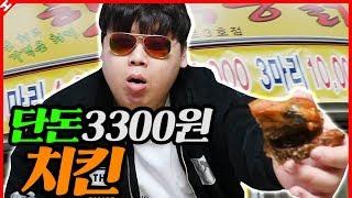 단돈 3300원 치킨, 한국에서 가장 저렴한 치킨 직접 먹어보겠습니다 [테스터훈]