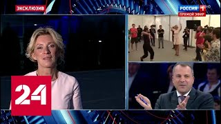 Захарова рассказала, зачем станцевала лезгинку на молодежном форуме - Россия 24