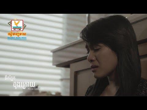 Toek Pnek Jong Kroy - Pich Sophea [MV TEASER]