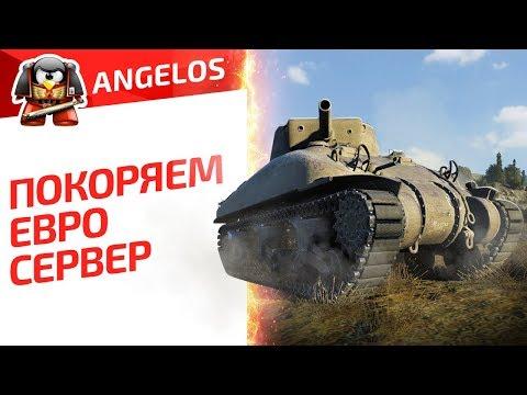 ПОКОРЯЕМ ЕВРО СЕРВЕР. M4 Sherman.