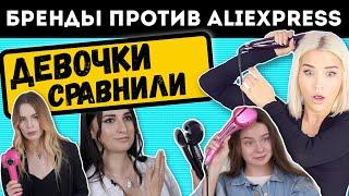ДЕВОЧКИ СРАВНИЛИ | Стайлер Babyliss против Алиэкспресс